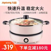 九陽(Joyoung)電磁爐家用電火鍋一鍵旋控調火電磁爐鍋C21-HG81 配搪瓷鍋