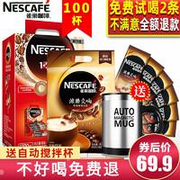 Nestle雀巢1+2咖啡濃臻交響三合一條裝咖啡速溶咖啡粉100條