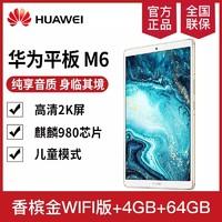 華為平板M6 8.4寸麒麟980影音娛樂曼哈卡頓音效多重護眼平板電腦