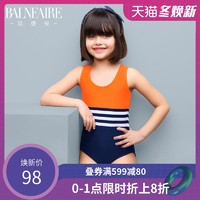 BALNEAIRE 范德安 兒童泳衣