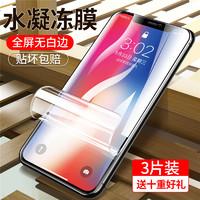 蘋果iPhone全系列高清水凝膜