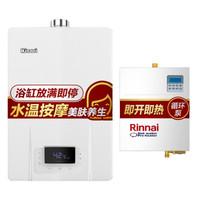 林內(Rinnai) 燃氣熱水器 水溫按摩 無線遙控 向往的生活同款