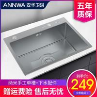 安華加厚不銹鋼納米水槽洗菜盆洗碗池大單槽臺上臺下盆 60*45-伸縮瀝水籃