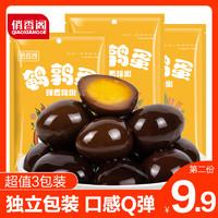 俏香閣鵪鶉蛋鹵蛋120g*3袋14.9元