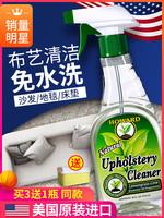 美國HOWARD布藝沙發清潔劑免水洗床墊去污地毯清洗干洗劑免洗神器