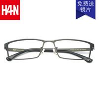 HAN純鈦商務近視眼鏡框架49118+1.56非球面防藍光鏡片