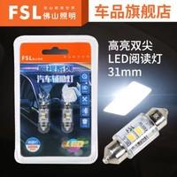 佛山照明超亮LED汽車雙尖燈泡閱讀燈室內車頂燈36mm后備箱燈尾箱燈6000K白光12V 31mm一對售價