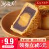 好溢美中秋廣式小月餅散裝多口味禮盒咸蛋黃蓮蓉傳統老式糕點零食