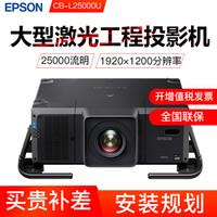 愛普生(EPSON) 投影儀 大型激光工程投影機 CB-L25000U(25000流明 超高清 ) 官方標配