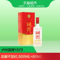 瀘州老窖濃香型白酒國窖1573經典裝52度580ml新品上市宴請送禮