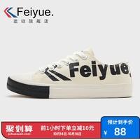 feiyue/飛躍旗艦店官方夏季新款帆布鞋女小白鞋運動休閑鞋板鞋男