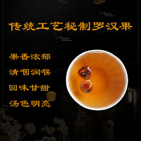 永福羅漢果干果仁花茶8小包9.9元