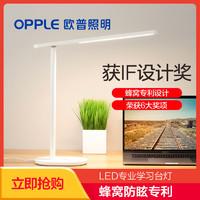 歐普照明OPPLE LED護眼臺燈10W以上自然光(3300-5000K)