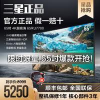 SAMSUNG/三星65R眀液晶網絡電視 65英寸超高清 4K智能語音物聯