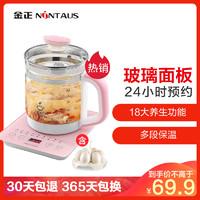金正(NiNTAUS)養生壺JZW-1512a 1.8L304發熱盤 多功能智高硼硅玻璃電煮茶壺