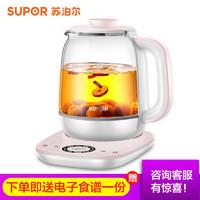 蘇泊爾養生壺辦公室小型煮茶器家用全自動玻璃迷你多功能煮花茶壺