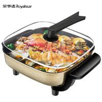 Royalstar 榮事達 HG-1593 多功能電熱鍋