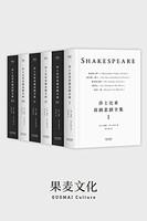 《莎士比亚喜剧悲剧全集》Kindle版