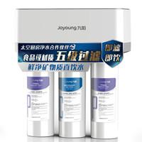 Joyoung 九陽 HC-1565WU 超濾凈水器