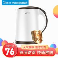 美的電熱水壺 304不銹鋼 燒水壺 家用燒茶壺雙層防燙TM1502 1.5L 白色 *3件