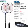 尤尼克斯(YONEX)羽毛球拍對拍碳素拍桿一體拍2支娛樂對打羽拍NR-7000I業余初級控球型