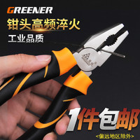 GREENER 綠林工具 多功能工業級強力老虎鉗 6寸