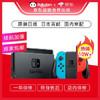 值友專享:Nintendo 任天堂 Switch 續航升級版 游戲主機