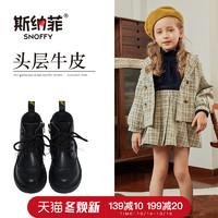 斯納菲兒童馬丁靴女童2019冬季新款真皮英倫風短靴子小孩時尚棉靴