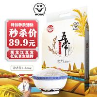 特價秒殺:五常大米稻花香2號 GB/T19266東北大米黑龍江直供低氧真空包裝 優鮮稻花香5斤?