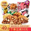三只松鼠零食禮包能量加持款7袋 零食組合1195g