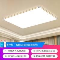 歐普照明LED吸頂燈長方形客廳燈大氣現代簡約臥室燈具套餐TC