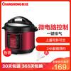 長虹電壓力鍋CYL-50M35 微電腦按鍵式5L大容量電高壓鍋壓力飯煲多功能智能預約不粘內膽