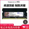 十銓 DDR4 2400 8G 普條2666筆記本內存電競筆記本電腦四代內存條