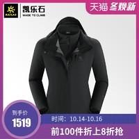凱樂石戶外三合一沖鋒衣女款潮牌GORE-TEX防水防風加長款保暖外套
