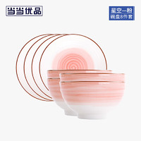 當當優品 日式手繪陶瓷餐具八件套-星空系列 粉(4.5寸碗兩只裝x2+7.5寸盤兩只裝x2)