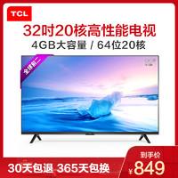 TCL 32L2F 32英寸高清智能WIFI 網絡安卓 20核平板LED液晶電視機