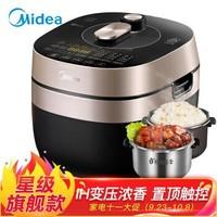 美的(Midea)電壓力鍋5升鋼膽 IH變壓濃香電高壓鍋 WIFI智能 置頂觸控家用電壓力煲 星級旗艦款