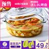 利比耐熱鋼化玻璃煲碗盤烤盤焗飯湯面帶蓋微波烤箱1.87L