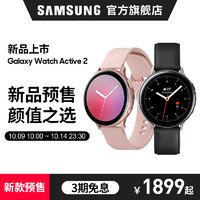 SAMSUNG 三星 Galaxy watch active2 智能手表 44mm 太空铝