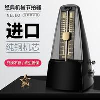 NELEO  日本進口鋼琴樂器機械節拍器