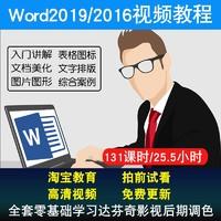 word視頻教程 2019/2016word文字排版圖文圖標入門到精通在線課程