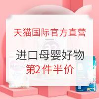 促销活动:天猫国际官方直营 乐活日大促 进口母婴会场