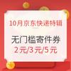 10月京東快遞優惠券,就看這一篇!