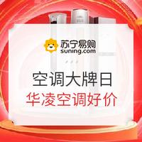 促销活动:苏宁易购 空调大牌日 好价专场
