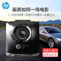 惠普/HP F520汽車行車記錄儀 車載高清夜視1296p 停車監控大廣角
