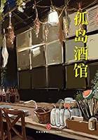 《孤岛酒馆》Kindle电子书