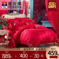 富安娜(FUANNA)家紡圣之花 結婚四件套紅色婚慶提花繡花套件被套床單 喜結連理/花舞盈歌