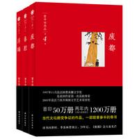 《贾平凹三部曲:废都 秦腔 浮躁》全3册