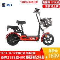 新日(SUNRA) 電動車成人女性電動自行車小型電瓶車男女性代步車電動踏板車 米尚 炫彩紅