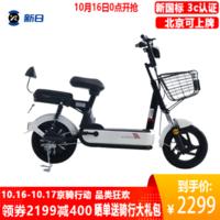 新日(Sunra)電動車成人 新國標電動自行車 48V電瓶車新款小型迷你代步車簡易款 小猛士 極光炫白